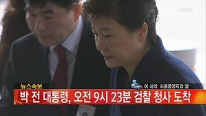MBN 뉴스파이터-박근혜 전 대통령 검찰 소환 2