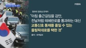 MBN 뉴스파이터-박 전 대통령 21시간 조사 뒤 귀가 2