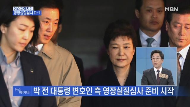 MBN 뉴스파이터-박 전 대통령 영장실질심사 D-1