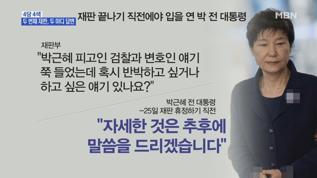 MBN 뉴스파이터-두 번째 재판, 두 마디 답변