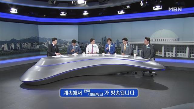 6월 23일 금요일 뉴스파이터 클로징