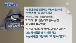 MBN 뉴스파이터-구치소에서 콧노래…왜?