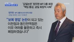 MBN 뉴스파이터-미스터 피자 갑질 논란…왜?