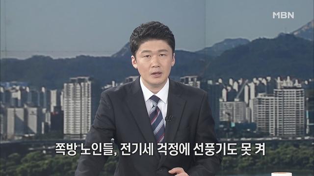 7월 21일 금요일 뉴스파이터 클로징