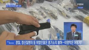 MBN 뉴스파이터-이영학 총기 소지와 신고리 5·6호기공론조사 결과 발표