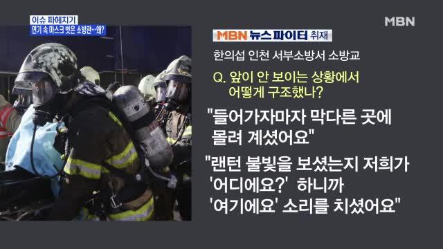 MBN 뉴스파이터-화재 현장에 출동했다가 쓰고 있던 마스크 구조자에게 벗어준 소방관