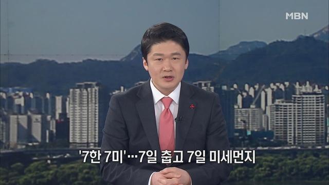 1월 24일 수요일 뉴스파이터 클로징