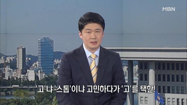 4월 20일 금요일 뉴스파이터 클로징