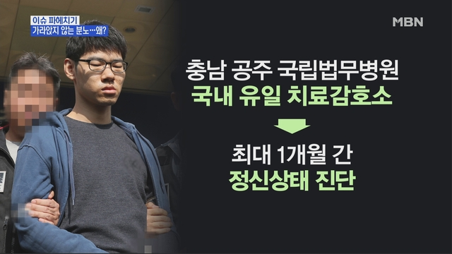 MBN 뉴스파이터-'PC방 살인' 식지않는 국민 분노…왜?