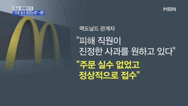 MBN 뉴스파이터-'햄버거 갑질 의혹' 운전자…경찰 소환 예정