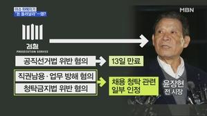 MBN 뉴스파이터-윤장현, 14시간 조사…2차 소환 예정