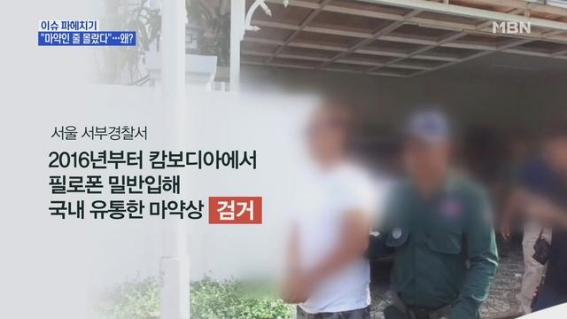 MBN 뉴스파이터-경찰, 필로폰 밀반입해 국내 유통한 마약상 검거
