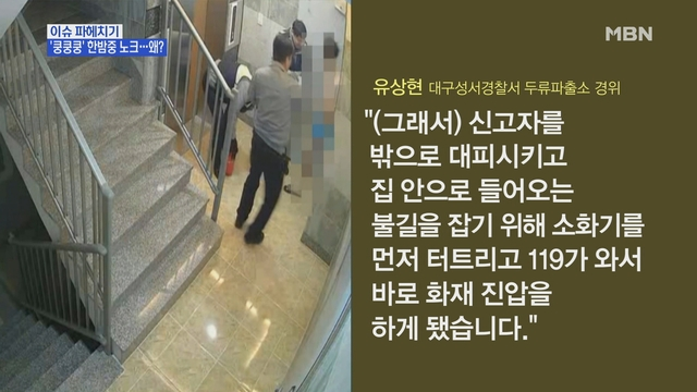 """MBN 뉴스파이터-""""이상한 소리 난다"""" 신고…정작 본인 집에서 '불'"""