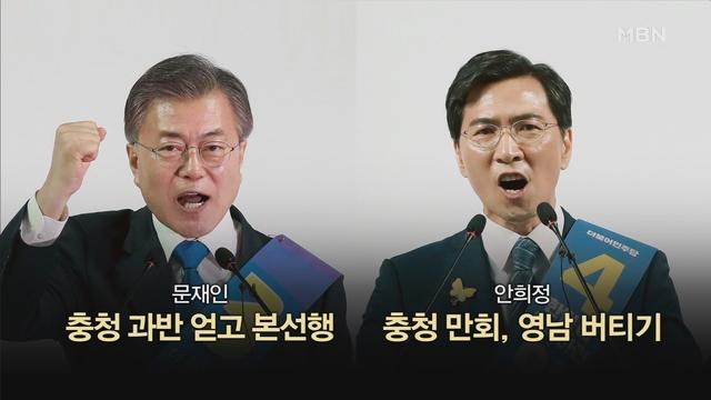 [빅5] 오늘 민주당 충청 경선…전망은?