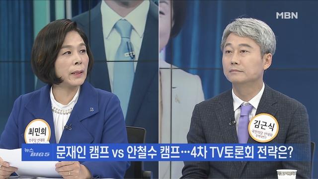 [빅5] 문재인 vs 안철수…4차 TV토론회 전략은?