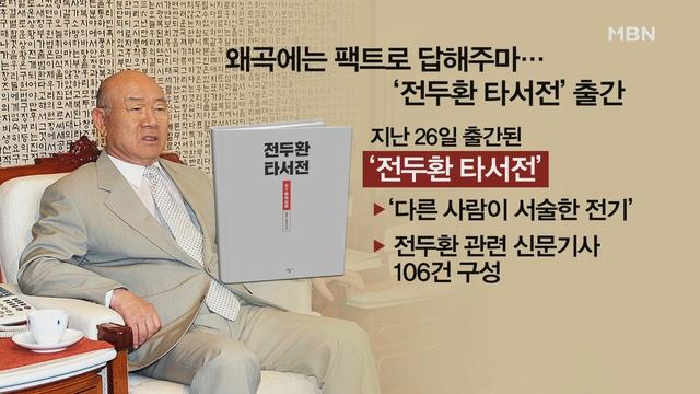 [MBN 뉴스빅5]'전두환 회고록 1권'판매 기록 1위…이유는?