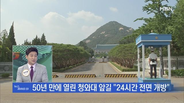 """[MBN 뉴스빅5] """"백악관 부럽지 않다""""…청와대 앞길 전면 개방"""