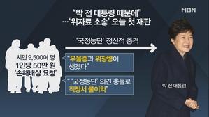 [MBN 뉴스빅5] 국민에게 '소송' 당한 두 '전직 대통...