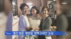 [MBN 뉴스빅5] '출산 앞둔' 황정음 '완벽 D라인' ...