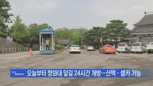 [MBN 뉴스빅5] 오늘부터 청와대 앞길 24시간 전면 개...
