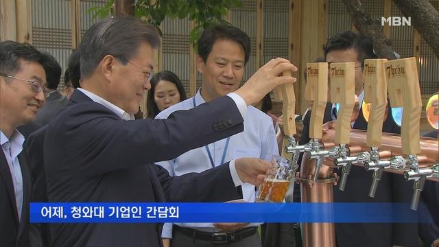 [MBN 뉴스 빅5] 文, 이틀째 기업인과 '호프미팅'…오늘은?
