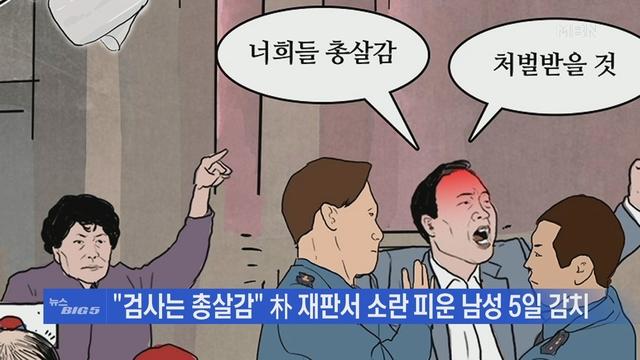 [MBN 뉴스빅5] 검사에게 폭언한 朴 지지자…'첫 감치 처분'