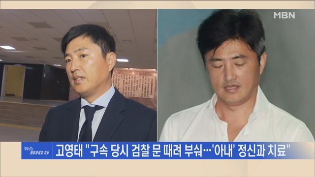 """[MBN 뉴스빅5] 고영태 """"가족 걱정…보석 신청"""" vs 정호성 """"朴 충성"""""""