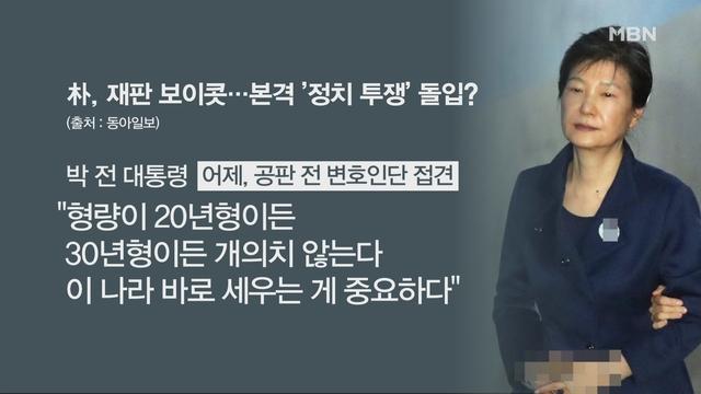 [MBN 뉴스빅5] '6개월 침묵' 깨고 반격 나선 朴…'정치투쟁' 신호탄?
