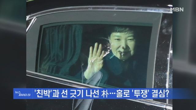 [MBN 뉴스빅5] 朴 재판 불출석…법원, 국선변호인 선임 결정