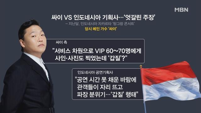 [MBN 뉴스빅5] '월드스타' 싸이, 2억 손해배상 피소