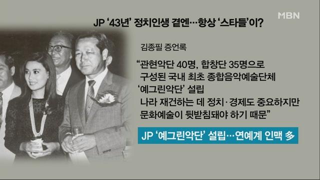 [MBN 뉴스빅5] JP '43년' 정치인생 곁엔…항상 '스타들'이?