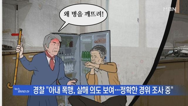 [MBN 뉴스빅5] 남편 '지팡이'로 때려죽인 70대 할머니