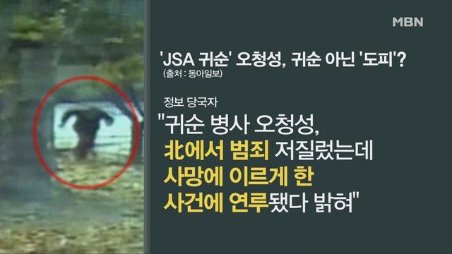 [MBN 뉴스빅5] 추가 확인된 '귀순병사 오청성'의 신상…'北 소장급 인사' 자제