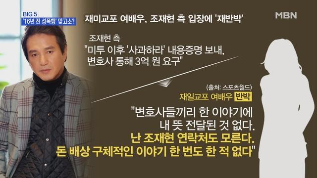 """[MBN 뉴스빅5] 조재현, 재일교포 여배우 형사 고소…""""공갈 미수, 증거있다"""""""