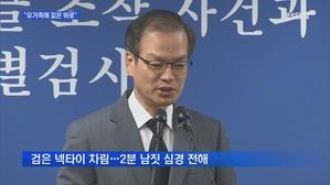 '충격 빠진 특검팀'…허익...
