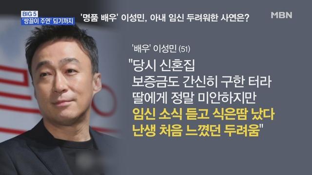 """[MBN 뉴스빅5] 이성민 """"아내 임신 소식 두려웠다"""" 무명시절 생활고 고백"""