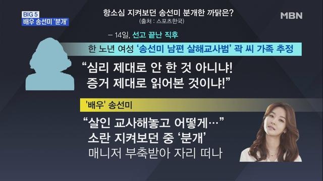 [MBN 뉴스빅5] 송선미 '분개'