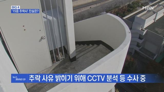 [MBN 뉴스빅5] '15층 추락사' 진실은?