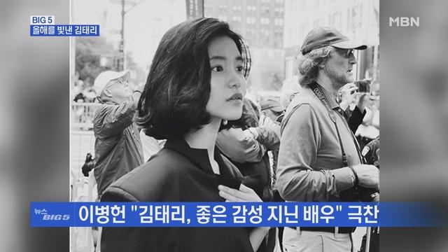 [MBN 뉴스빅5] 올해를 빛낸 김태리