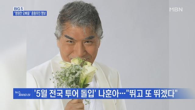 """[MBN 뉴스빅5] """"영원한 오빠들"""" 종횡무진 행보"""