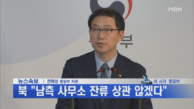 [MBN 뉴스빅5]남북연락사무소 북측 인원 철수