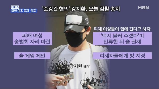 [MBN 뉴스빅5] 마약 의혹 묻자 '침묵'