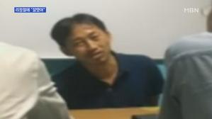 리정철-북한 영사 면담 영상 공개…북한 개입 정황 드러나