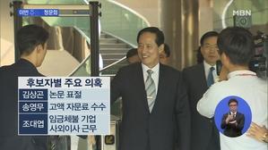 이번 주 6명 청문회…야당, 김상곤·송영무·조대엽에 '화력...