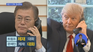이번주 문 대통령 정상회담 데뷔…산적한 현안