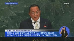 북한 리용호