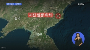 북 풍계리서 3.2 지진발생…