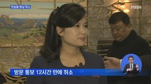 북한, 현송월 등 예술단 사전점검단 오늘 방남 전격 취소