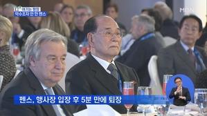 펜스, 김영남 만남 거부…5분 만에 퇴장