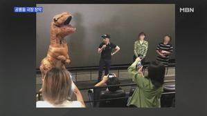 공룡들 극장 장악…감독도 깜짝 방한